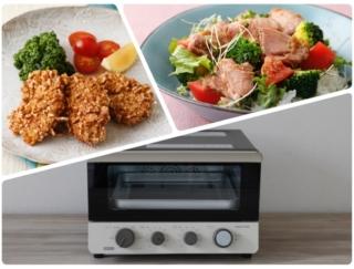 [ヘルシー調理家電]1台6役なのに驚きの安さ!「低温コンベクションオーブン」を使ってみた
