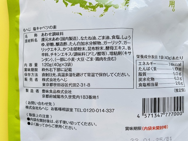 パッケージに記載の原材料名