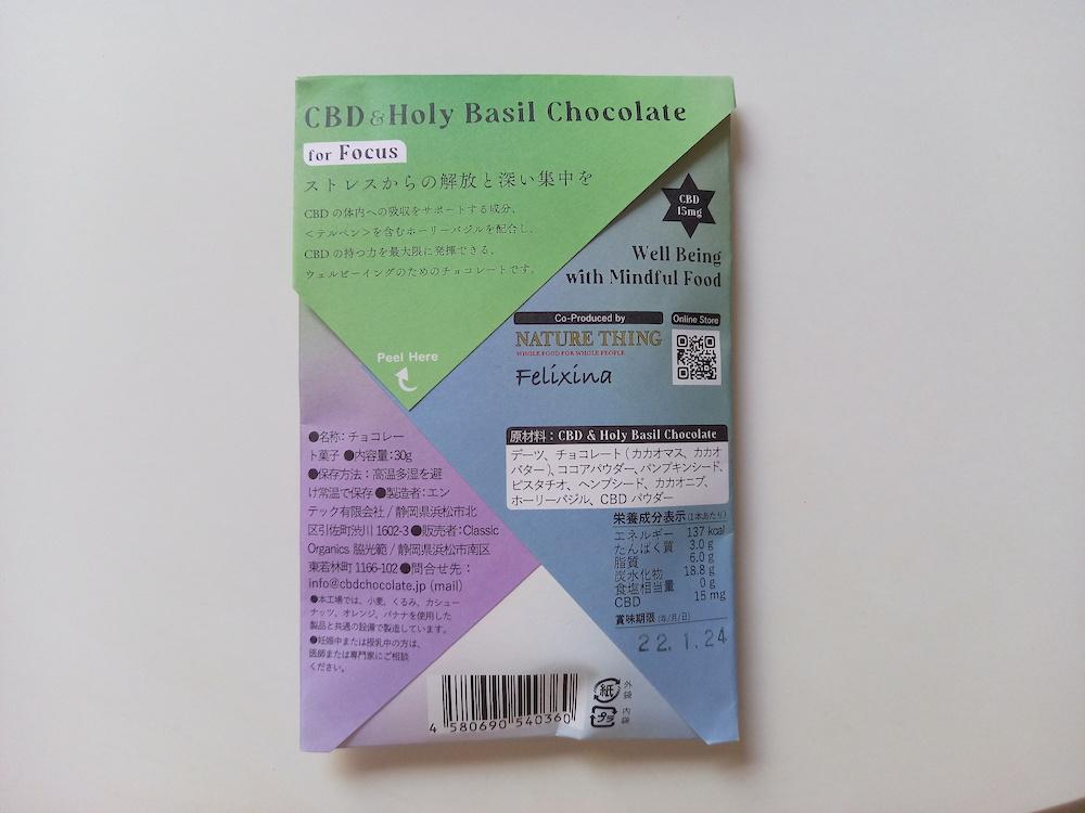CBD & Holy Basil Chocolate