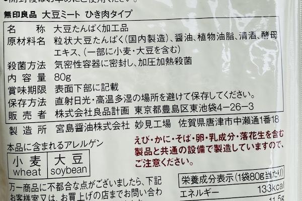ひき肉タイプの原材料名表記