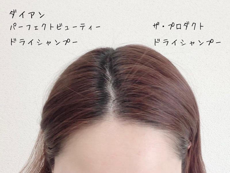 ドライシャンプー2種を左右の髪の毛で比較
