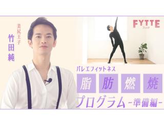 [動画あり]美尻王子が教える! ヨガマット半分のスペースでできる脂肪燃焼バレエフィットネス