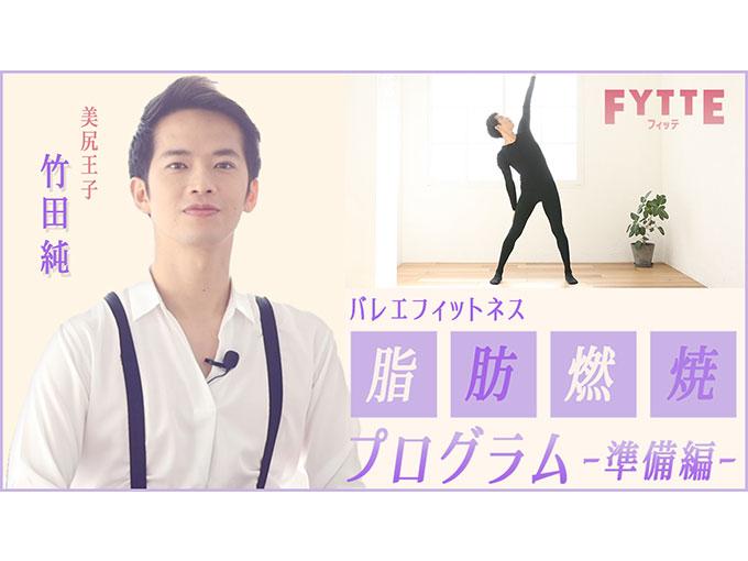 竹田純さんのプログラムを示す画像