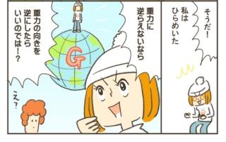 進め! 下り坂ジェンヌ♡ 小豆だるまのアラフォー奮闘記 #11