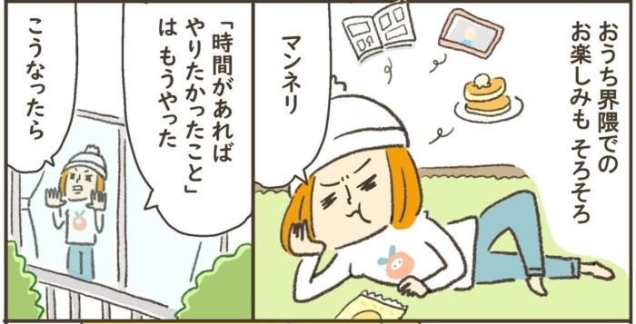 進め! 下り坂ジェンヌ♡ 小豆だるまのアラフォー奮闘記 #12