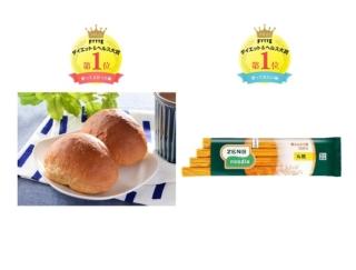 パンや麺を罪悪感なく食べられる! ダイエット中にもOKの人気低糖質主食4選