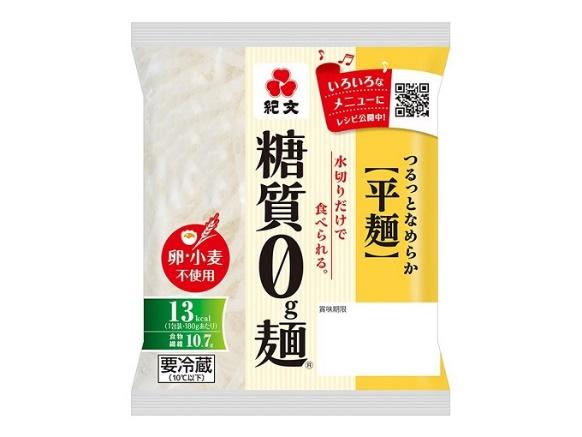 糖質0g麺(紀文)画像