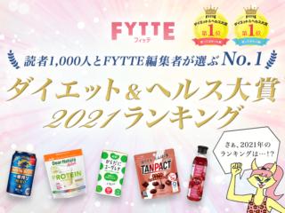 イマドキの人気商品とトレンドは? 1,000人が選んだ、ダイエット&ヘルスケア商品のランキングを大公開!