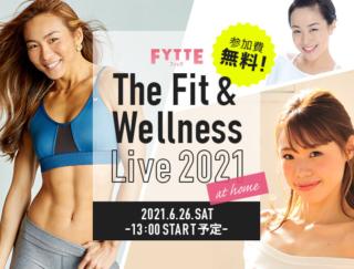 AYAさんやmieyさんら豪華出演者と一緒に! FYTTE主催無料オンラインイベントで、体を作ろう!~6/26開催決定!~