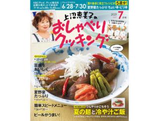 夏野菜のおかずやピリ辛おかずなど、元気が出る料理がいっぱい!「上沼恵美子のおしゃべりクッキング2021年7月号」が発売!