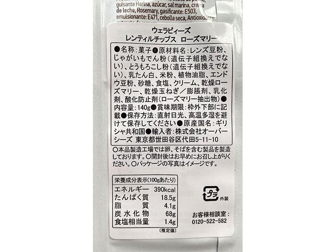 レンティルチップ ローズマリーの原材料名と栄養成分