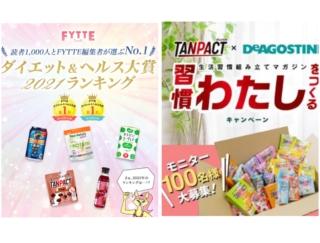 たんぱく質摂取の人気商品「TANPACT」がおうちに届くお得なモニター募集中 #週末よもやま