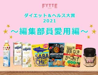 免疫力アップやたんぱく質補給などに重宝! FYTTE編集部員が健康・美容に愛用の食品&ドリンク6選