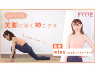 mieyさん伝授! がんばりすぎの筋肉をほぐして、太ももの「張り太り」を解消!【動画で簡単エクササイズ】