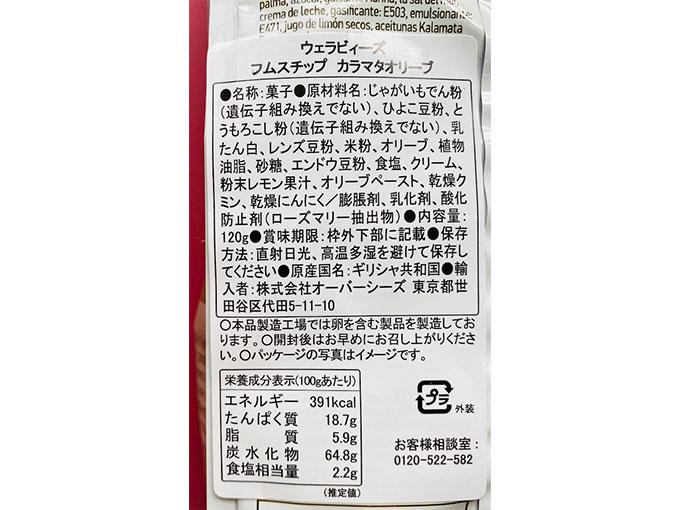 フムスチップ カラマタオリーブの原材料名と栄養成分