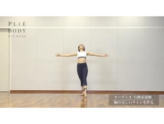 背中と胸、下半身の体幹も鍛える! 美しいバストラインを作る有酸素運動[3分間エクサ動画]