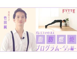 [動画あり]えっ!?たったの3分で汗だく! 美尻王子が教えるおうちでカンタン脂肪燃焼バレエフィットネス