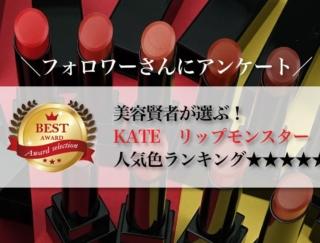 大人気コスメ《ケイト リップモンスター》人気色ランキングを発表♡気になる第1位は?!