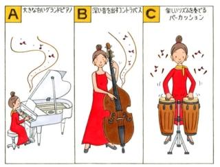 【心理テスト】夢の中であなたは楽器を演奏しています。その楽器とは?