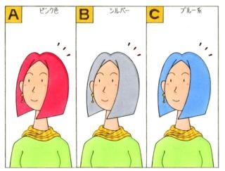 【心理テスト】次の3つのうち、あなたが試してみたい髪の色は?