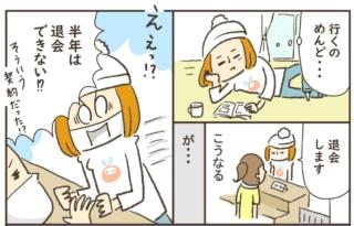進め! 下り坂ジェンヌ♡ 小豆だるまのアラフォー奮闘記 #13