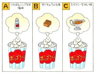 【心理テスト】映画館でポップコーンを頼みます。あなたは何味を選ぶ?