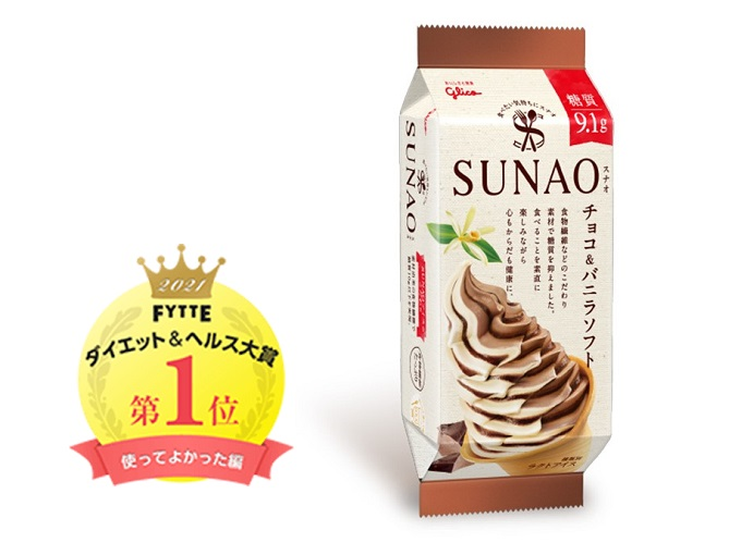 SUNAOシリーズ商品画像