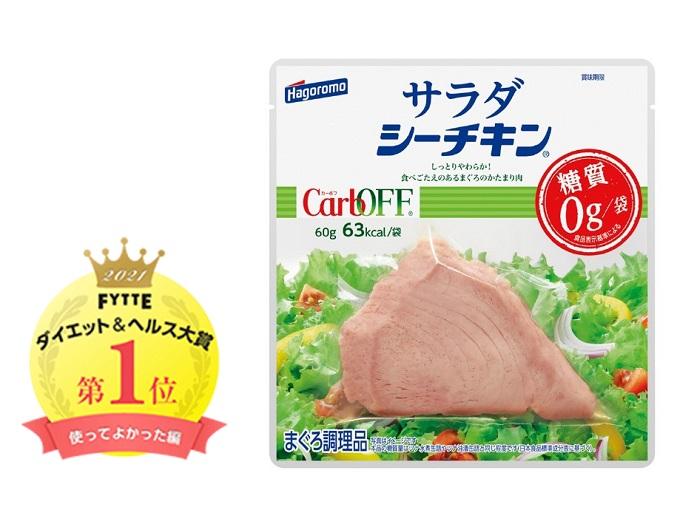 サラダシーチキン商品画像