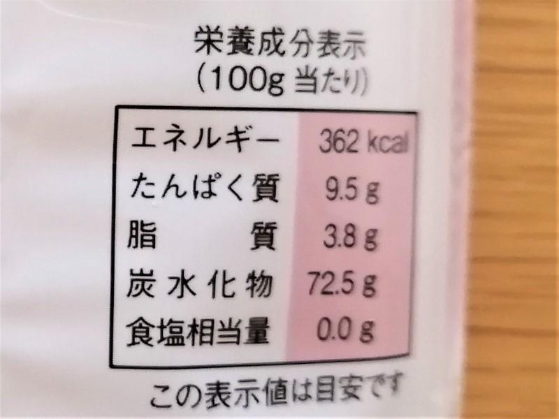 パッケージの栄養成分表