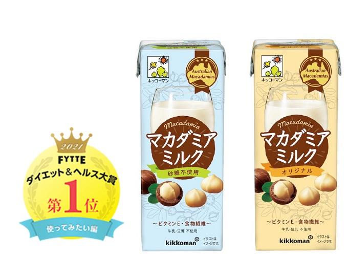 「キッコーマン マカダミアミルク」シリーズ商品画像