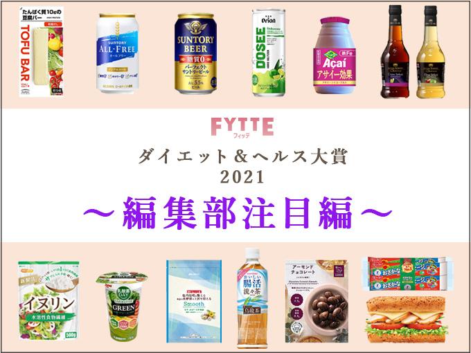 2021年、FYTTE編集部の注目商品はこれ! 「手軽に」「栄養満点」「おうち時間」「進化系」がトレンドワードに