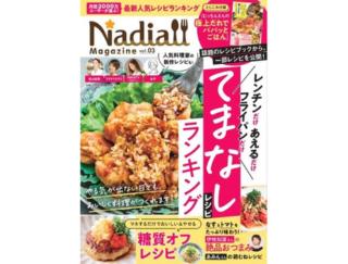 真夏に嬉しい、火を使わないレシピも満載 !レシピサイトNadia公式ムック『Nadia magazine vol.03』発売中!