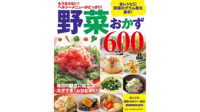 もう太らない!ヘルシーメニューがどっさり! 全レシピに野菜のグラム数を表示した「野菜おかず600品」