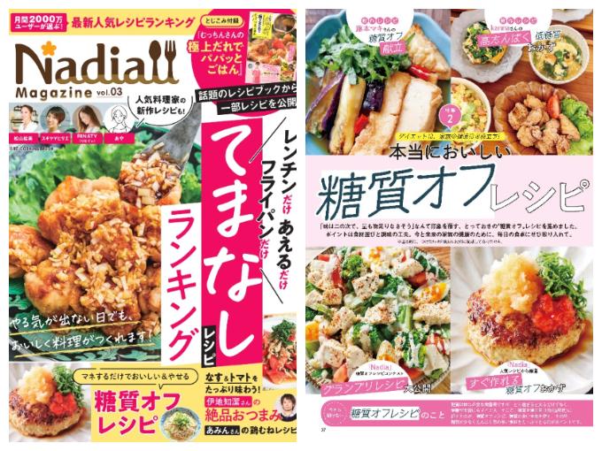 Nadiaの表紙と糖質オフレシピのページ