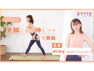 mieyさんと一緒に動画で解決! ヒップを引き上げて、今より長い脚になれるエクササイズ!!