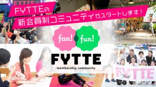 笑顔で楽しく、キレイ&健康になれる! FYTTEファンコミュニティ「Fan!Fun!FYTTE」のメンバーを大募集!