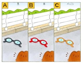【心理テスト】道にメガネが落ちています。そのメガネは何色だった?