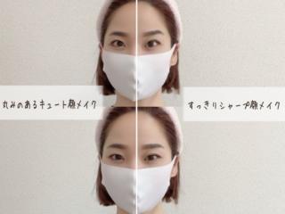 マスク時の顔メイク2パターンの比較画像