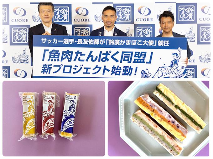 鈴廣かまぼこ大使に就任した長友選手(上写真中央)と新商品