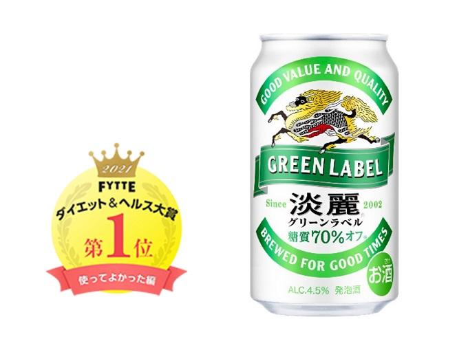 淡麗グリーンラベル商品画像