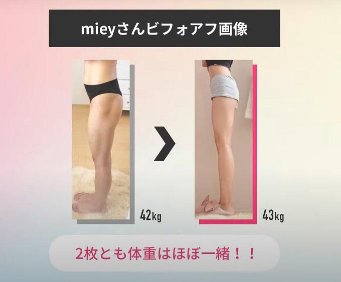 mieyさんの脚のビフォアフ画像