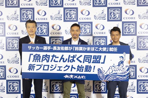 鈴廣かまぼこ大使に就任した長友選手(中央)