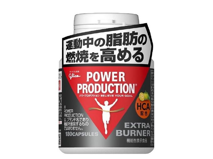 パワープロダクション エキストラ バーナー商品画像