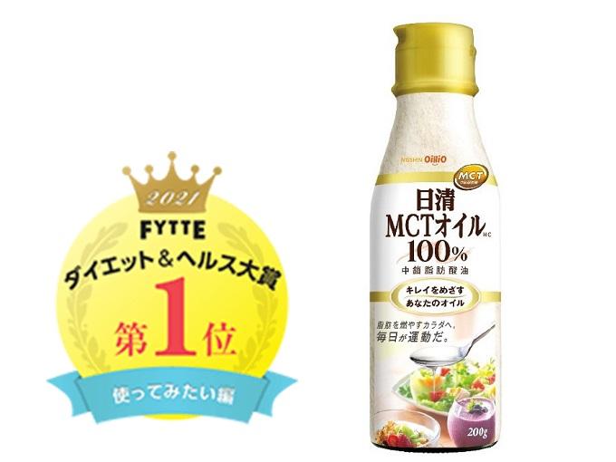 日清MCTオイルシリーズ(日清オイリオグループ)商品画像