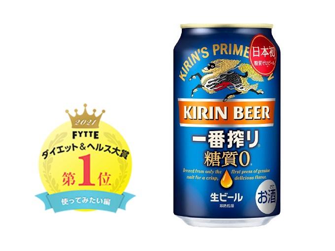キリン一番搾り 糖質ゼロ(キリンビール)商品画像
