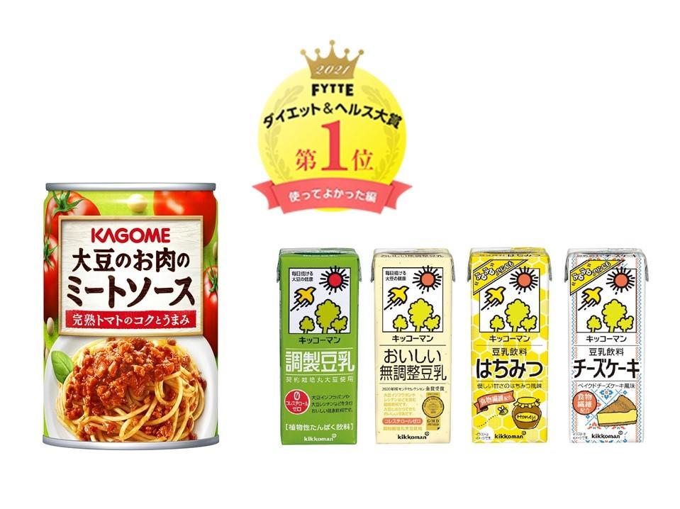 『大豆のお肉のミートソース(カゴメ)』(植物系・大豆系肉類部門/使ってよかった1位)、『キッコーマン豆乳シリーズ(キッコーマン飲料)』画像