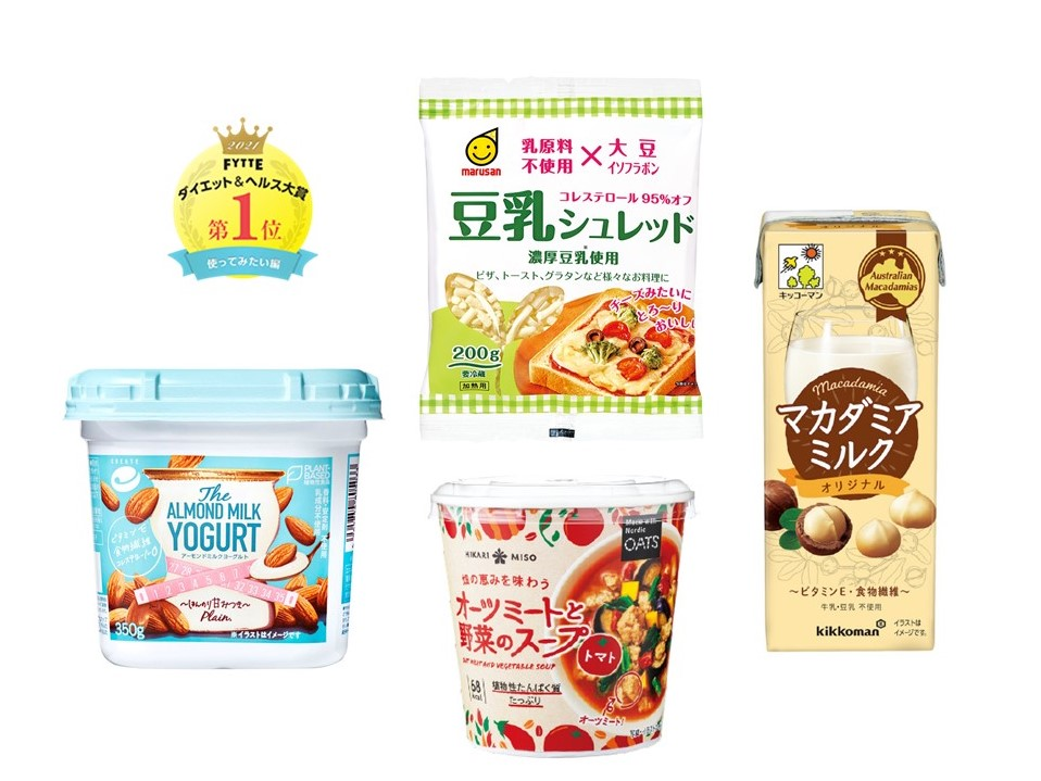 キッコーマン マカダミアミルクシリーズ、アーモンドミルクヨーグルト、豆乳シュレッド、オーツミートと野菜のスープシリーズ(すべてみたい)