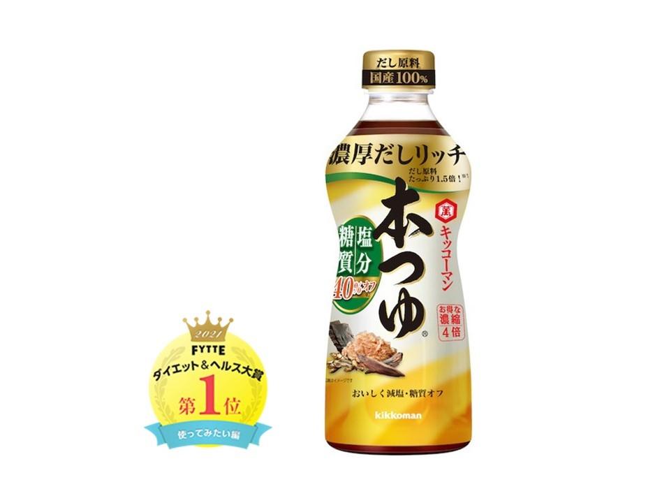 キッコーマン 本つゆ 塩分・糖質オフ(みたい)