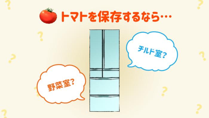 [トマトを長持ちさせる保存法]野菜室にそのままはNG!?