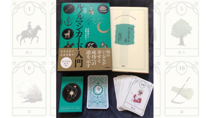 日本でも人気が拡大中!オリジナルカードと解説書がセットになった『実践 ルノルマンカード入門』